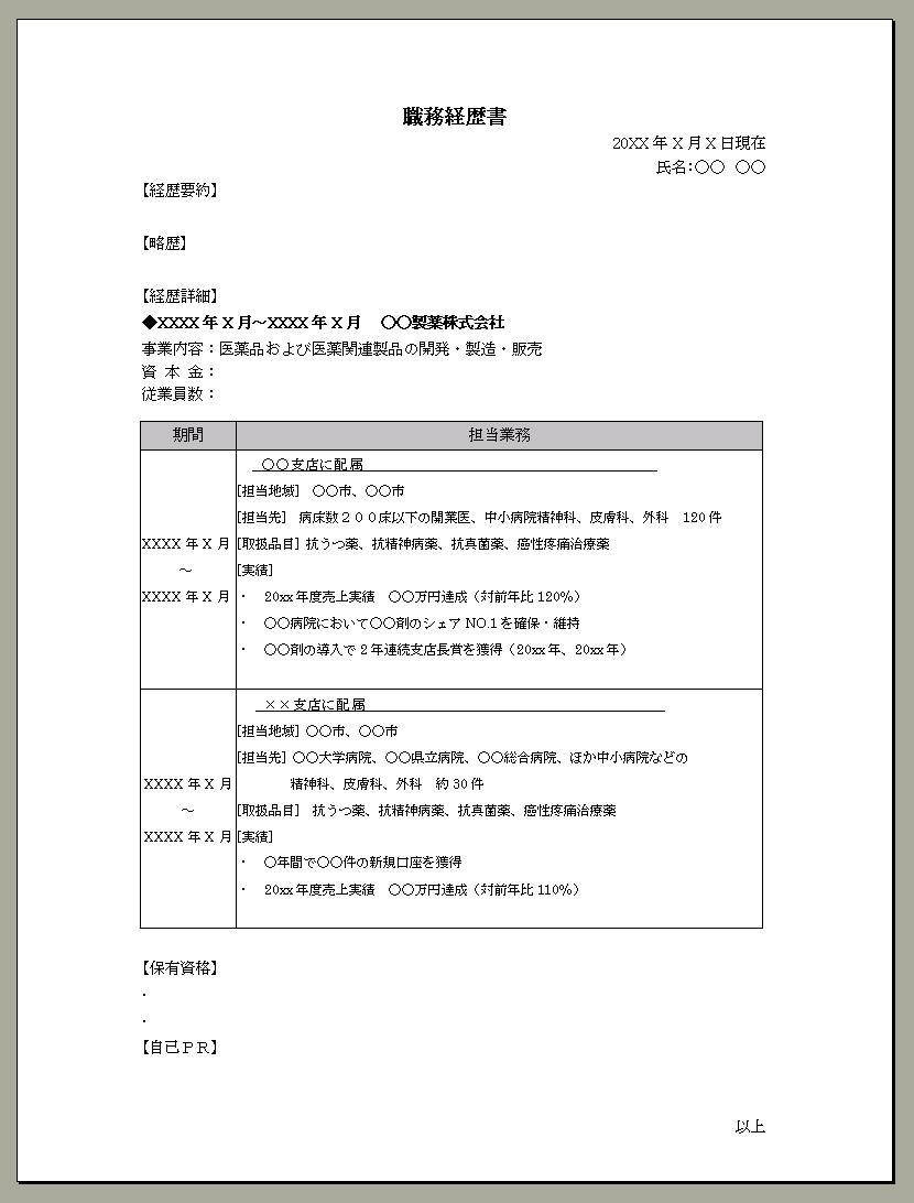 職務経歴書_MR